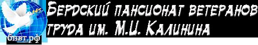Бердский пансионат ветеранов труда им. М.И. Калинина